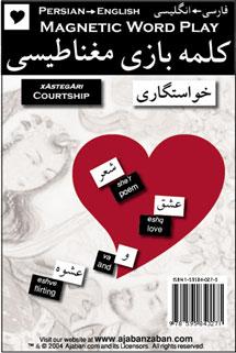 Courtship Kit